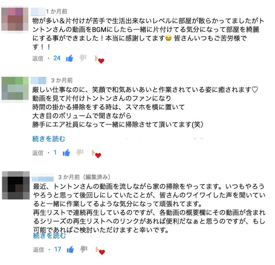 YouTubeコメント欄の「一緒に掃除している気分」に関するコメントを集めた画像