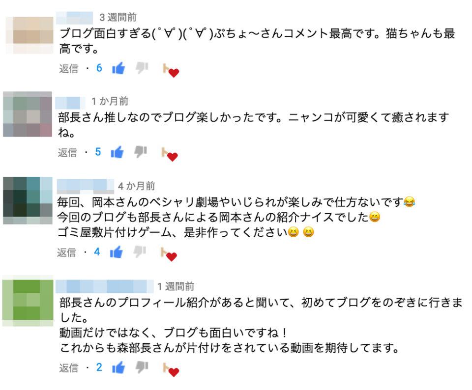 YouTubeコメント欄の「ブログが面白い」というコメントを集めた画像