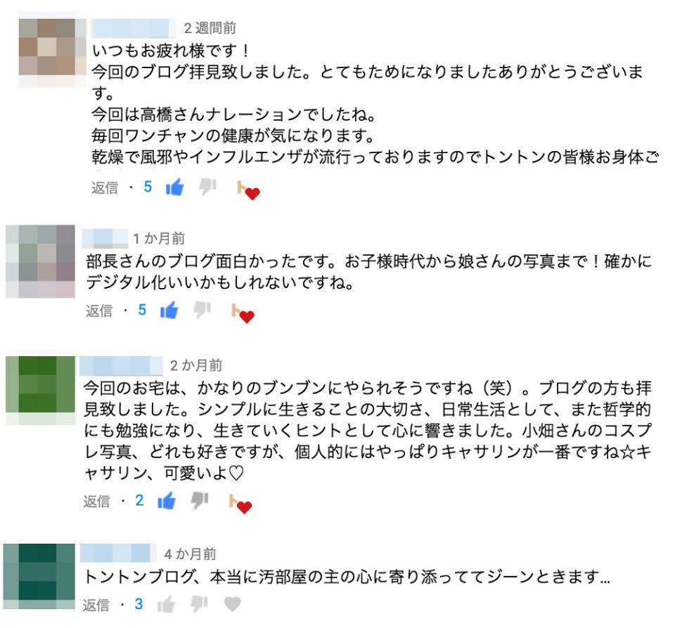 YouTubeコメント欄の「ブログがためになった」というコメントを集めた画像