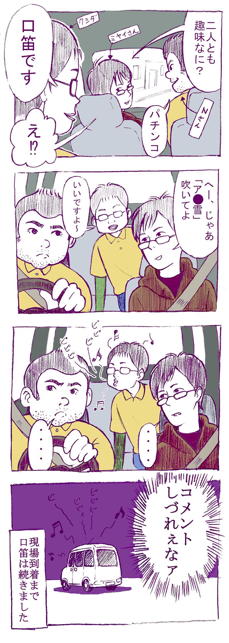 宮井君に趣味を聞かれたクシダ君が、口笛を吹いているマンガ