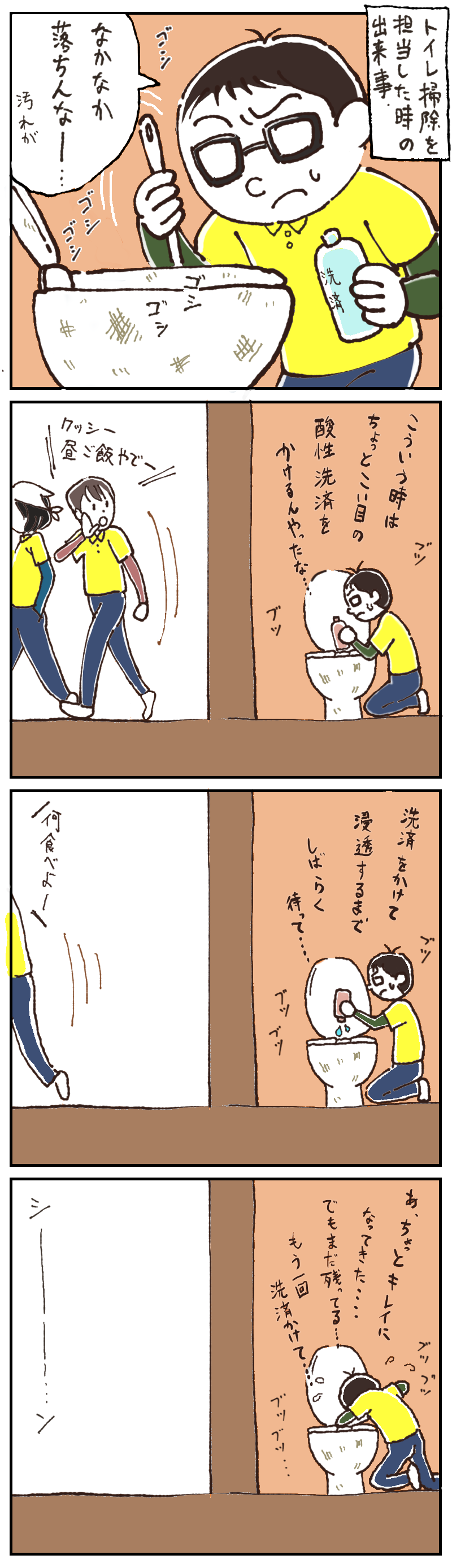クッシーが一心不乱にトイレ掃除をしている漫画