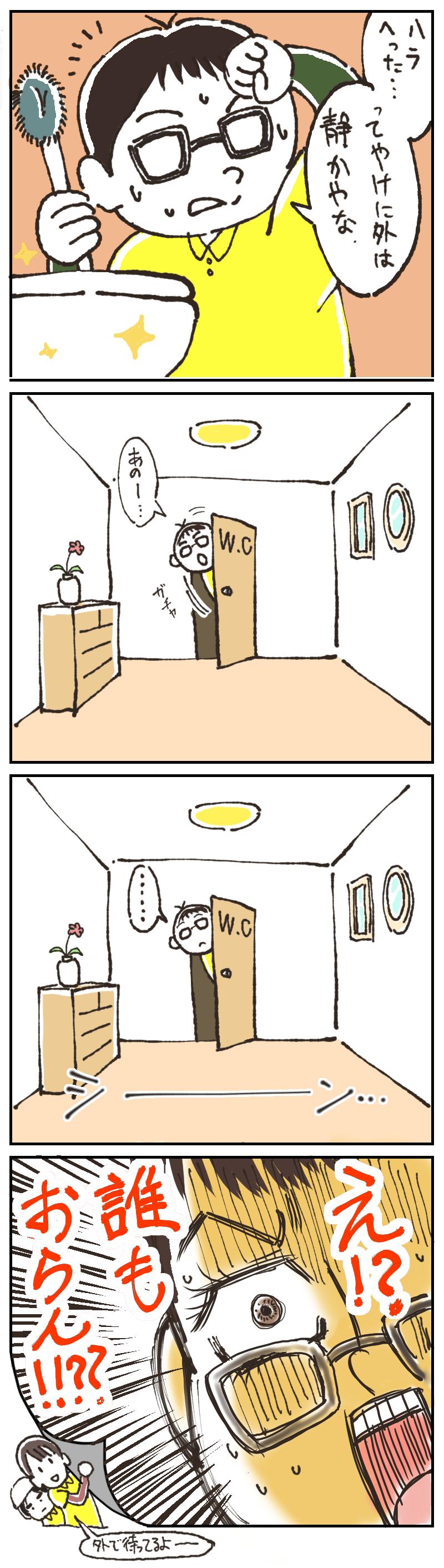 クッシーが置いてけぼりにされた漫画