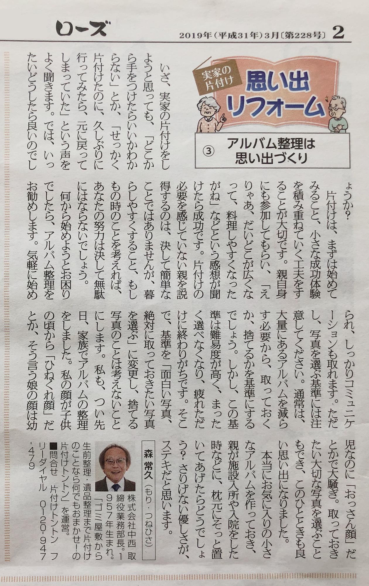 中日新聞朝刊折込 シニア情報紙『ローズ』3月号の写真
