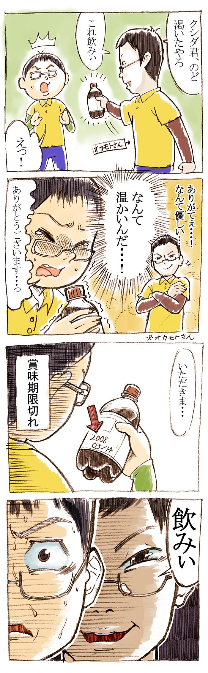 「岡本さん、優しすぎる」の片付け漫画