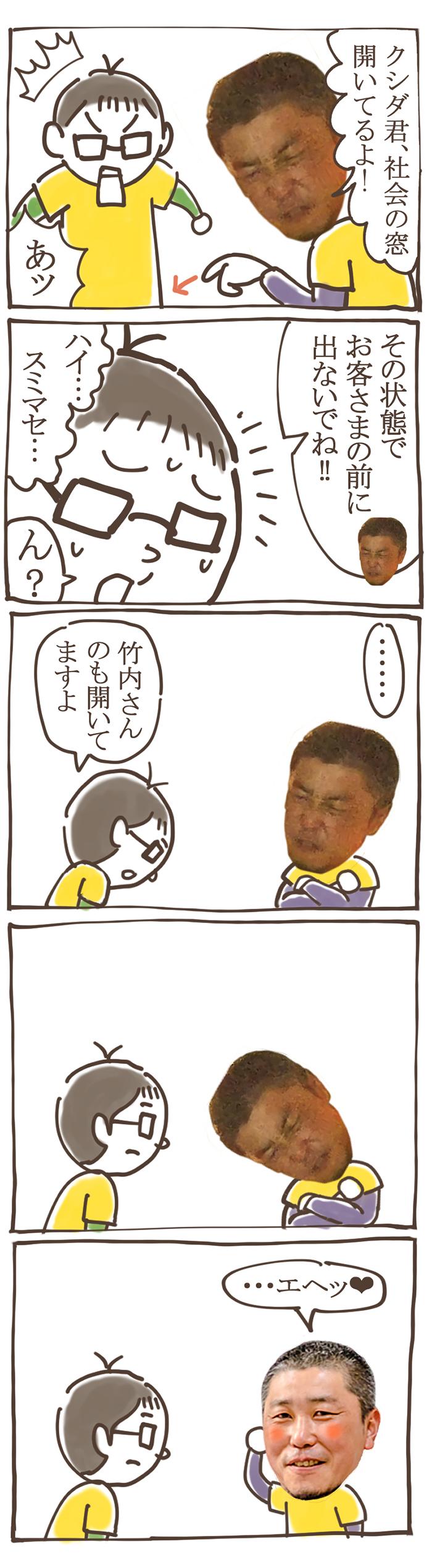 「厳しい竹内さん」の片付け漫画
