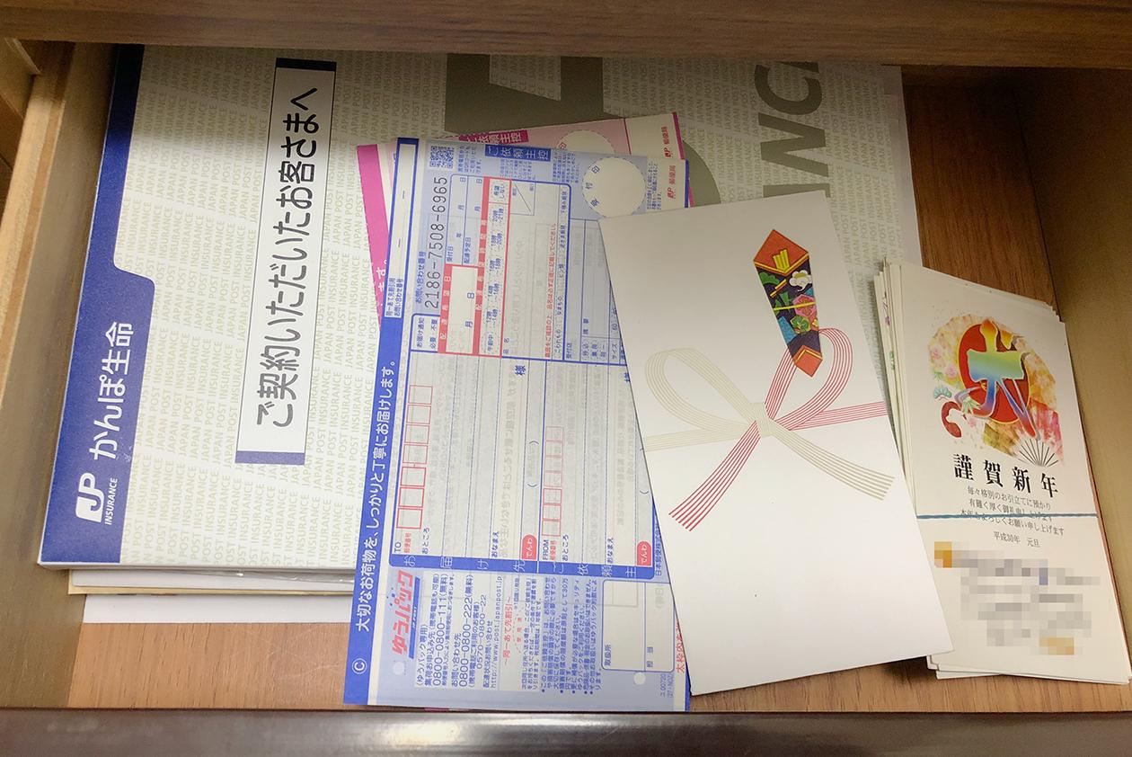 年賀ハガキと重要書類が同じ引き出しに入っている写真