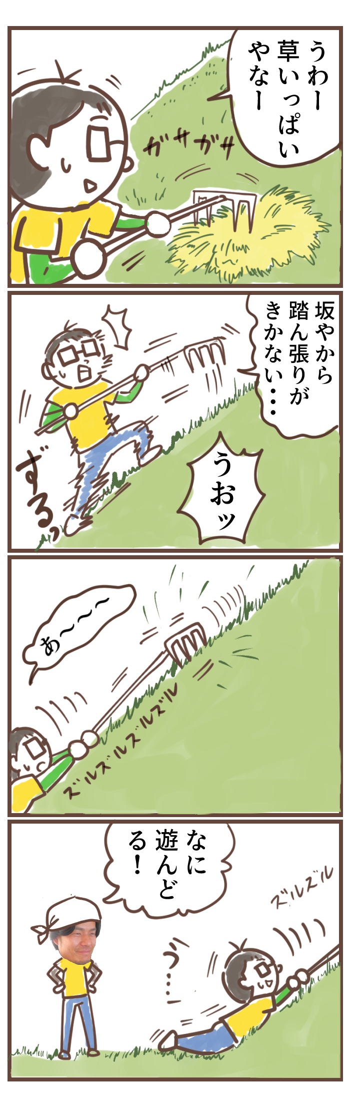 草をかき集めている漫画