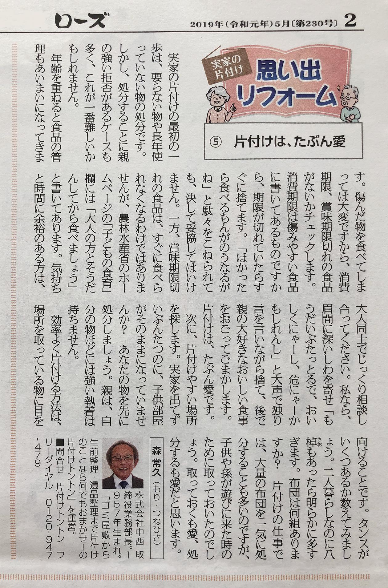中日新聞朝刊折込 シニア情報紙『ローズ』5月号の写真