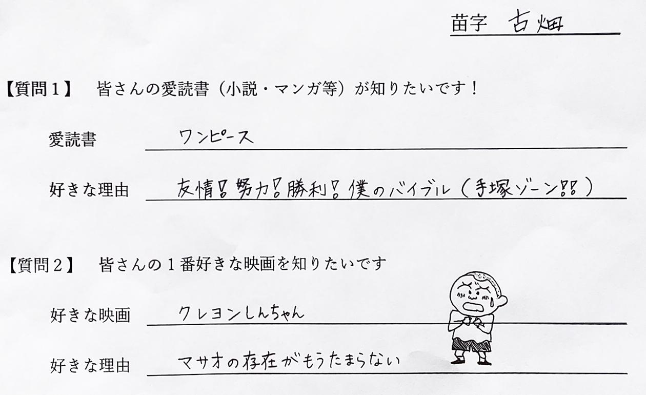 愛読書:ワンピース、好きな映画:クレヨンしんちゃん