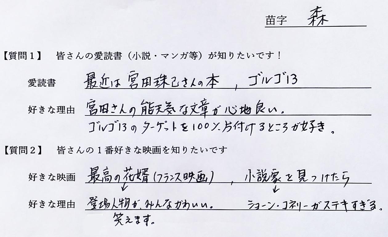 愛読書:宮田珠己さんの本、好きな映画:最高の花婿