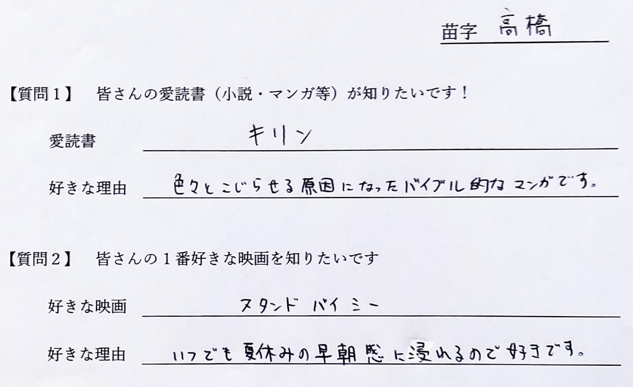 愛読書:バイク漫画「キリン」、好きな映画:スタンド・バイ・ミー