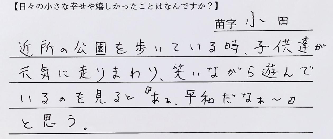 スタッフの小田の幸せ