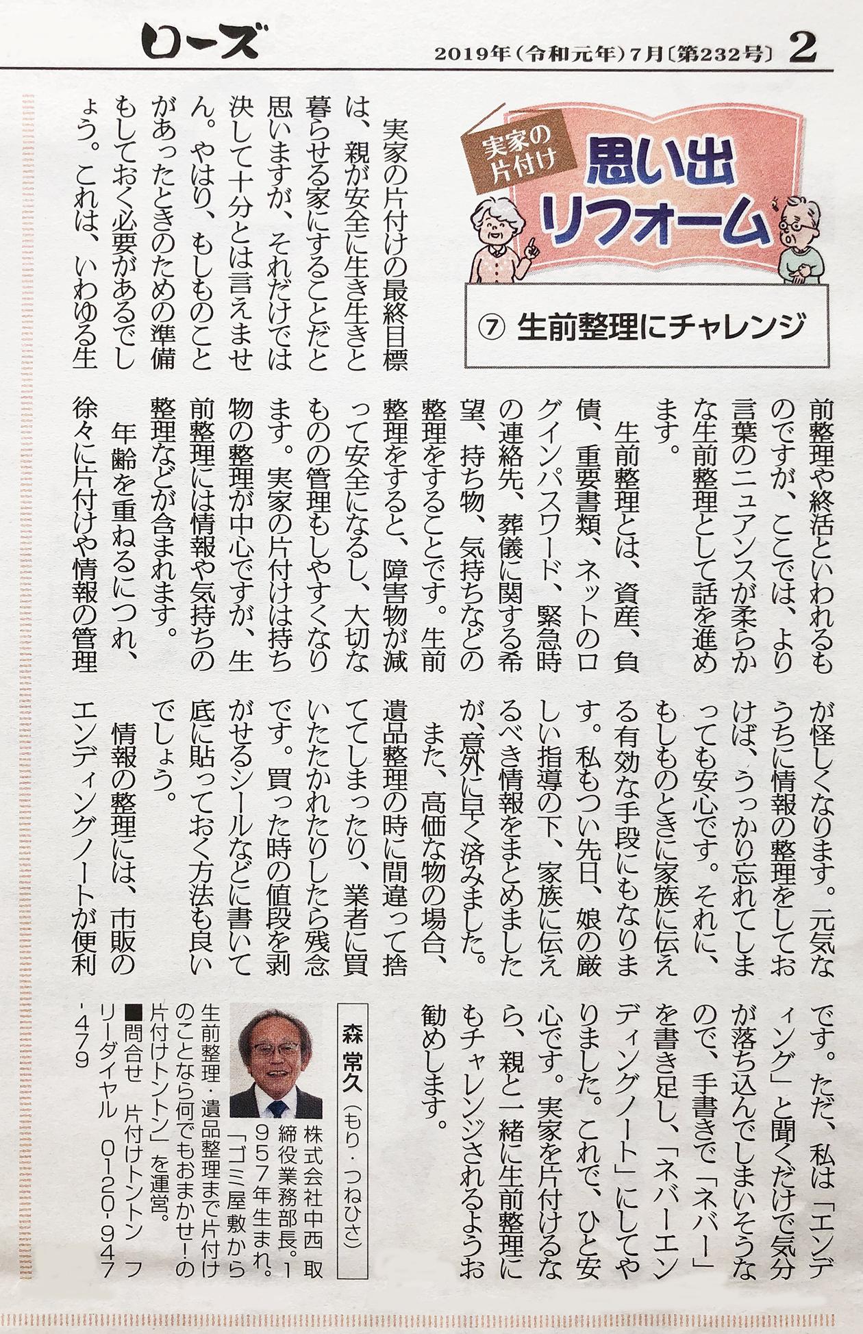 中日新聞朝刊折込 シニア情報紙『ローズ』7月号の写真