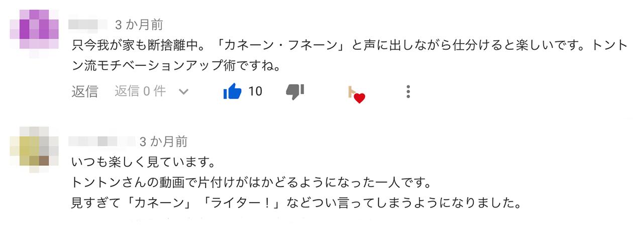 YouTubeのコメントの写真2