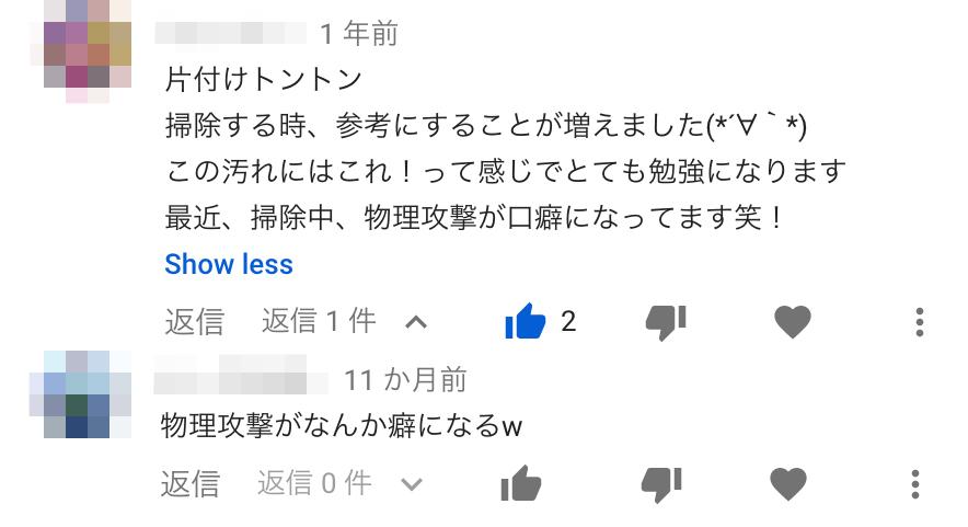 YouTubeのコメントの写真5