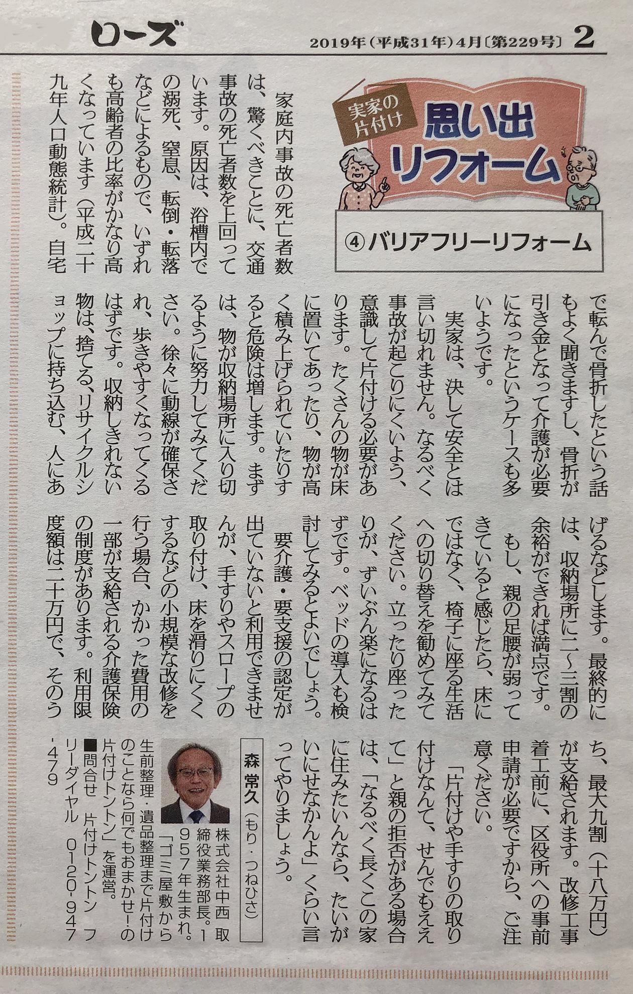中日新聞朝刊折込 シニア情報紙『ローズ』4月号の写真