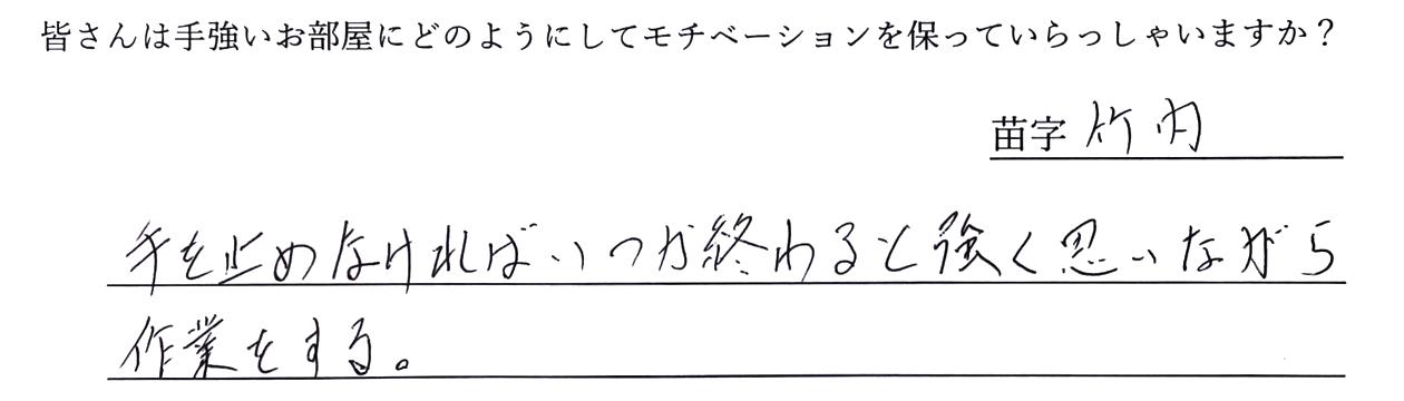 スタッフの竹内の回答