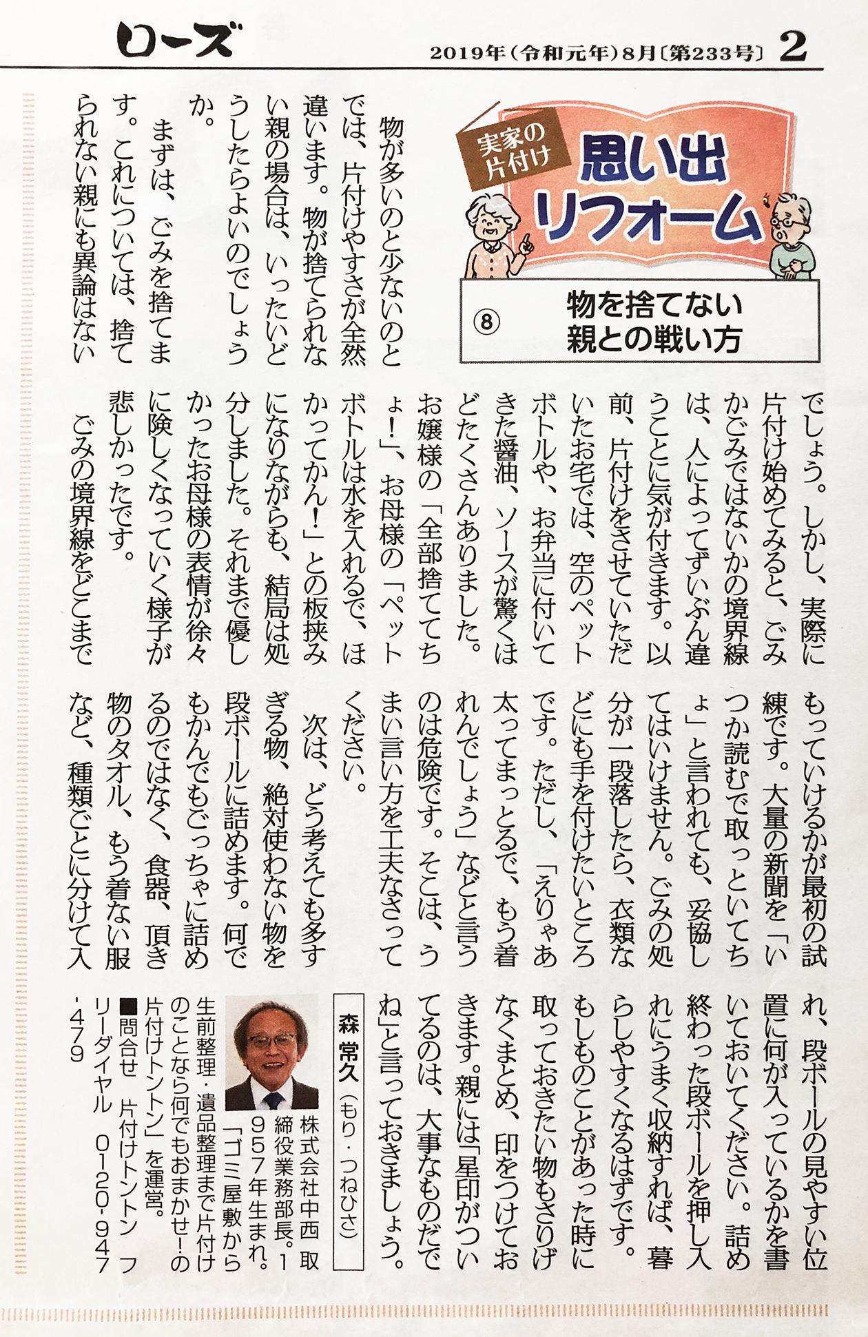 中日新聞朝刊折込 シニア情報紙『ローズ』8月号の写真