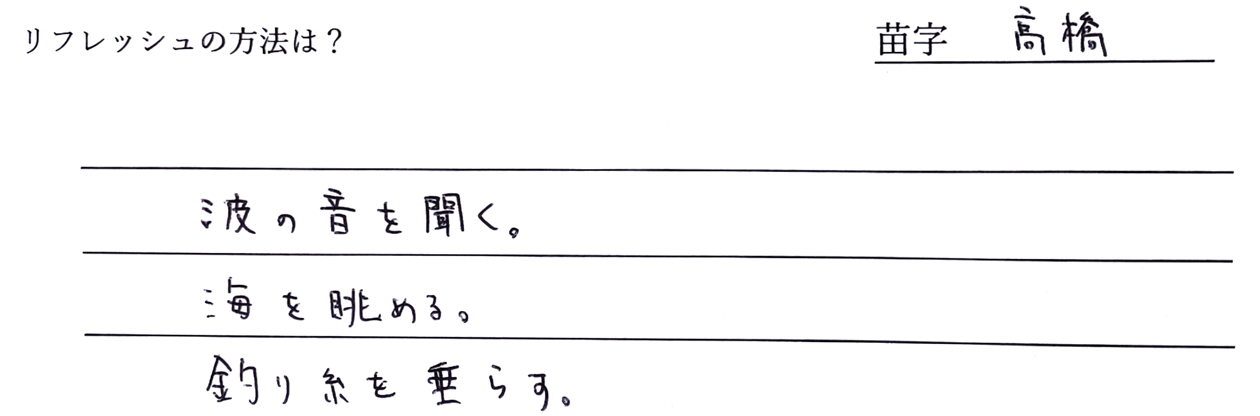 スタッフの高橋の回答