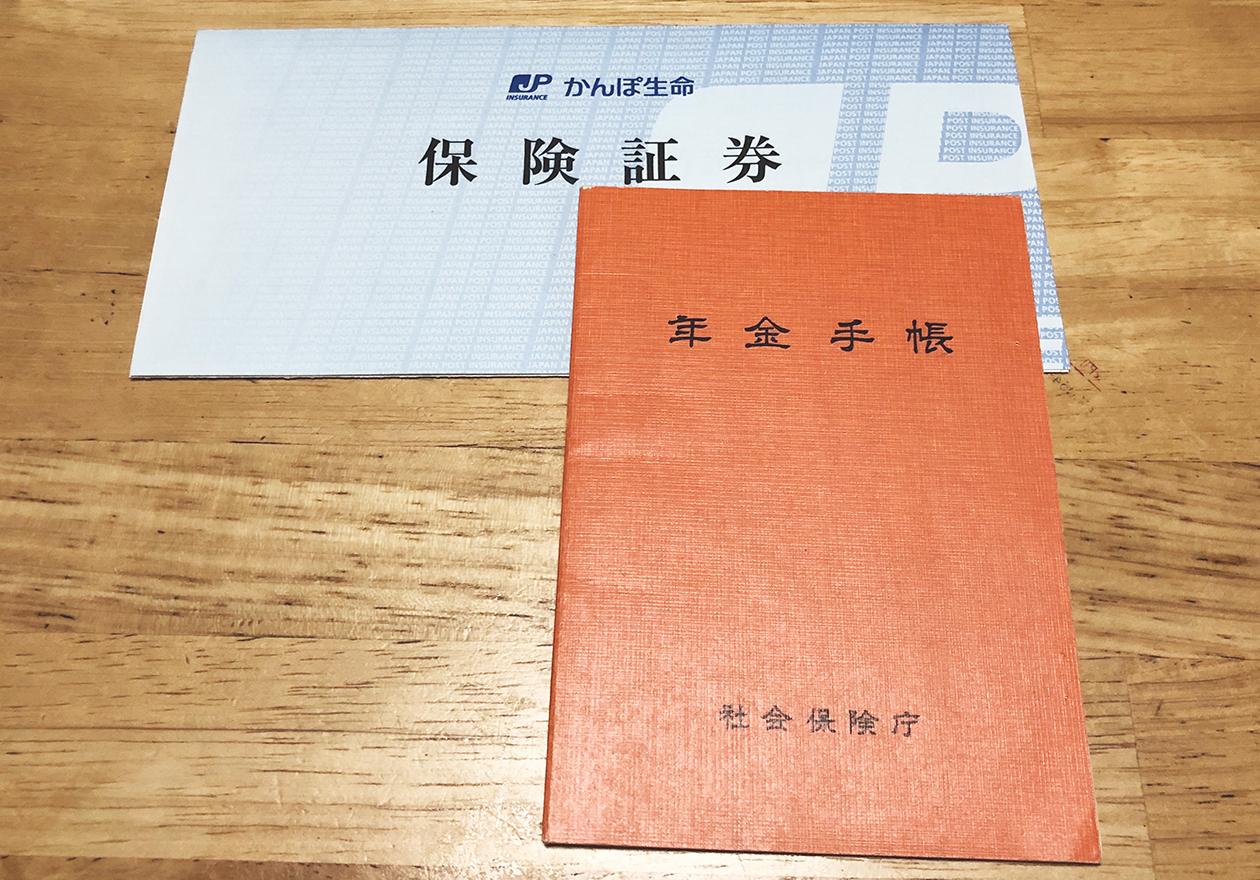保険証書、年金手帳の写真