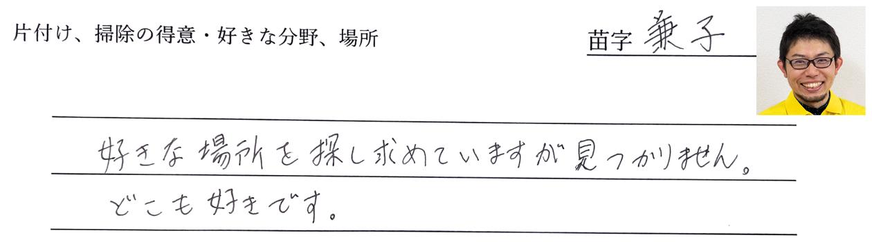 スタッフ兼子の回答