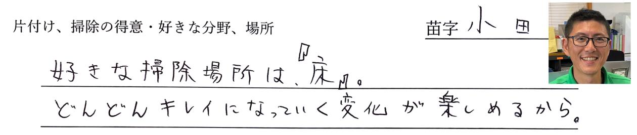 スタッフ小田の回答