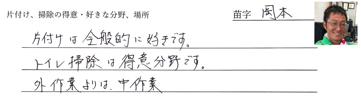 スタッフ岡本の回答