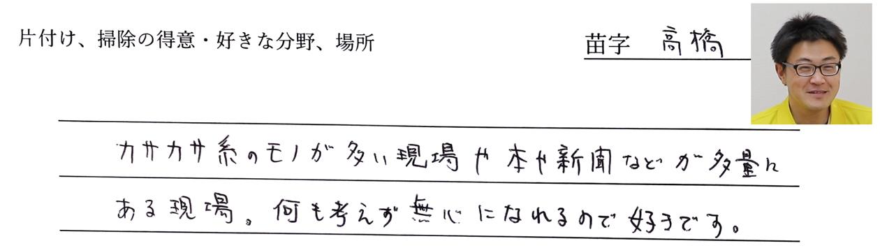 スタッフ高橋の回答