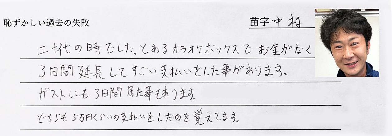 20代の頃、カラオケボックスやガストに3日間いて、5万円くらい払ったことがある