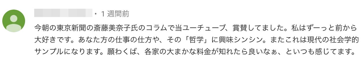今朝の東京新聞の斎藤美奈子氏のコラムで当YouTube、賞賛してました