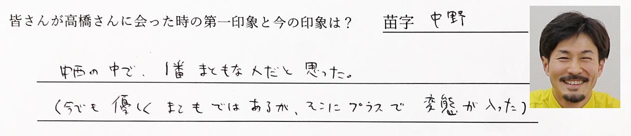 中野の回答