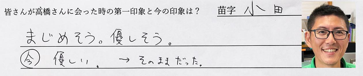 小田の回答
