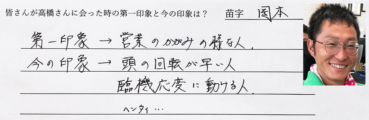 岡本の回答