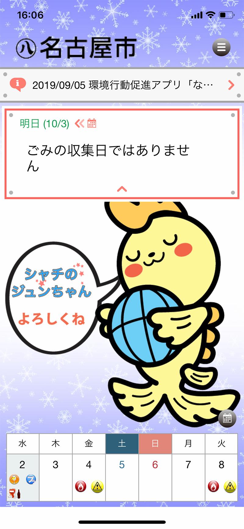 ごみ分別アプリ「さんあ〜る」の写真