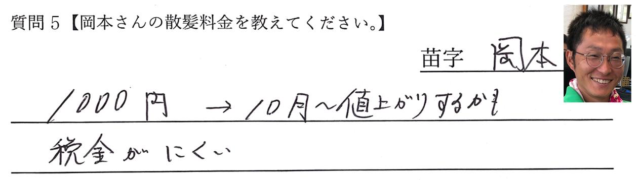 岡本さんの回答