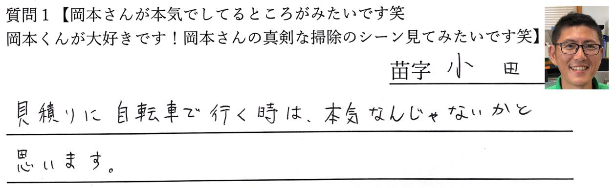 小田さんの回答