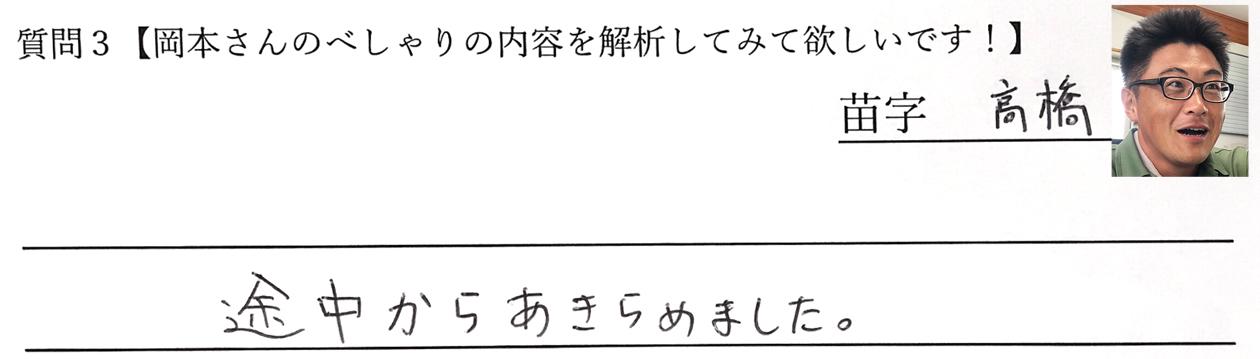 高橋さんの回答