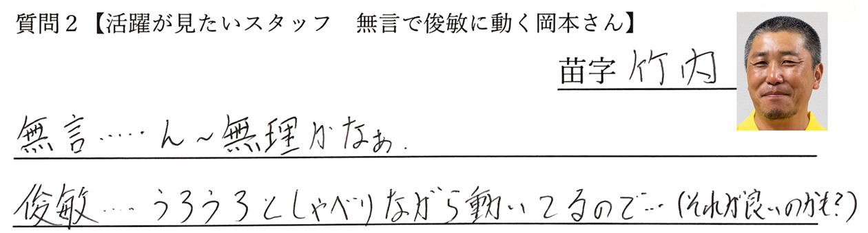竹内さんの回答