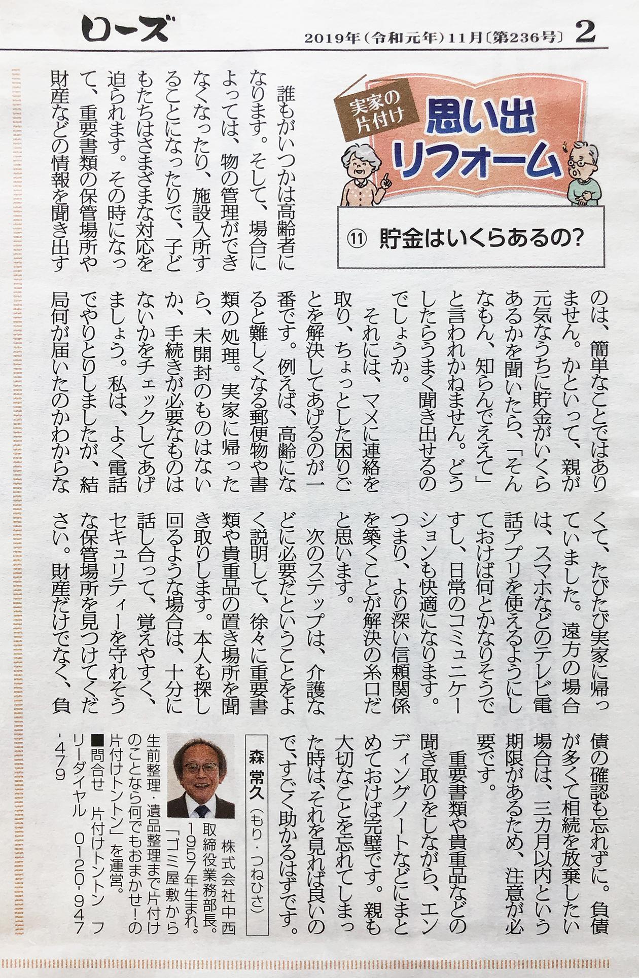 中日新聞朝刊折込 シニア情報紙『ローズ』11月号の写真