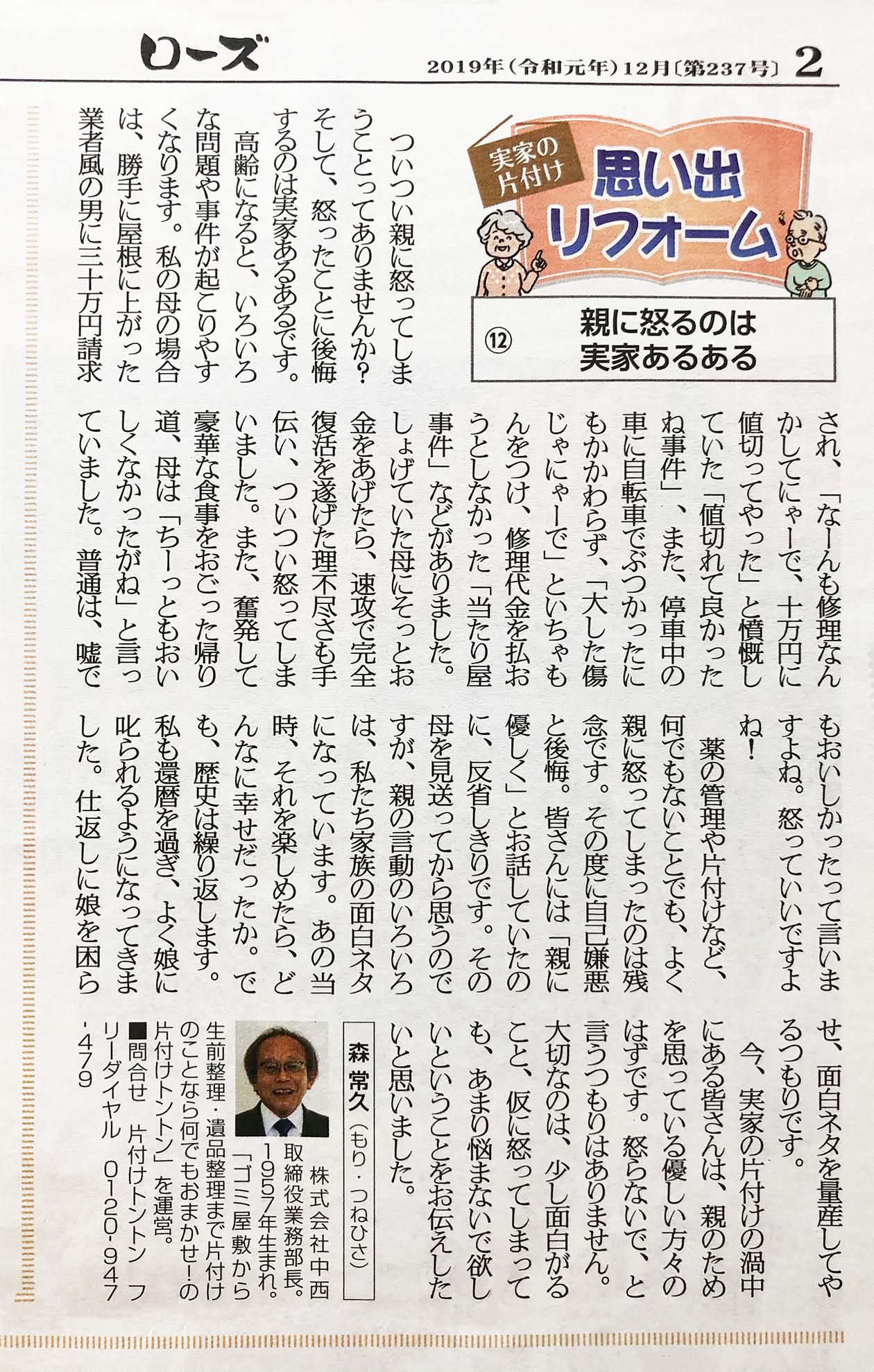 中日新聞朝刊折込 シニア情報紙『ローズ』2019年12月号の写真