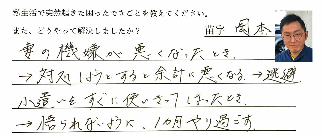 岡本の回答、妻の機嫌が悪くなったとき→対処はしようとすると余計に悪くなる→逃避。小遣いをすぐ使いきってしまったとき→悟られないように一ヶ月やり過ごす。