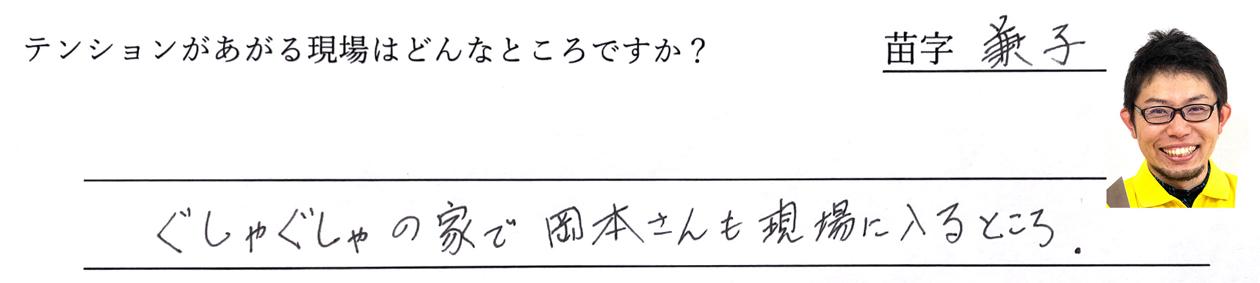 スタッフ兼子の回答。ぐしゃぐしゃの家で岡本さんも現場に入るところ。
