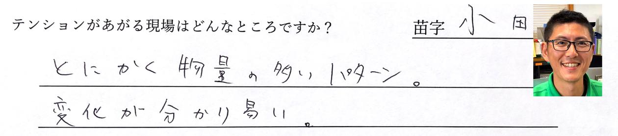 スタッフ小田の回答。とにかく物量の多いパターン。変化が分かり易い。