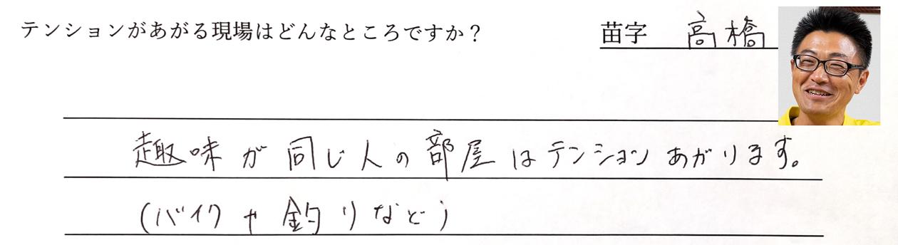 スタッフ高橋の回答。趣味が同じ人の部屋はテンションあがります(バイクや釣りなど)。