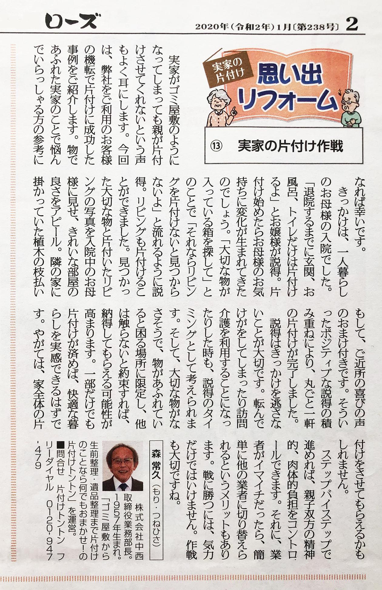 中日新聞朝刊折込 シニア情報紙『ローズ』2020年1月号の写真