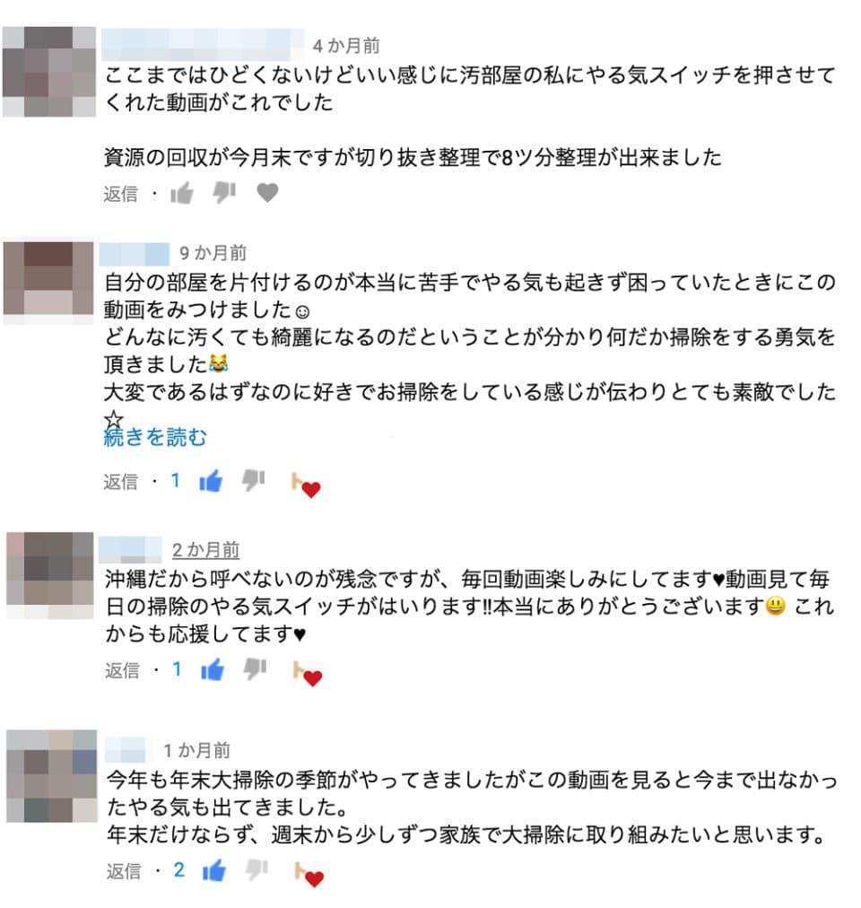 「どんなに汚くても綺麗になるのだということがわかり、掃除をする勇気が出ました」など、YouTubeのコメントを集めた画像