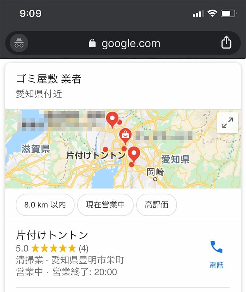 ローカル検索結果の写真