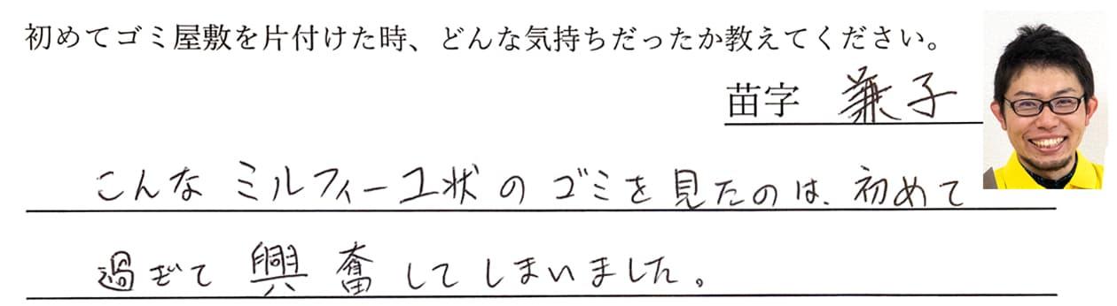 兼子の回答、こんなミルフィーユ状のゴミを見たのは初めて過ぎて興奮してしまいました。