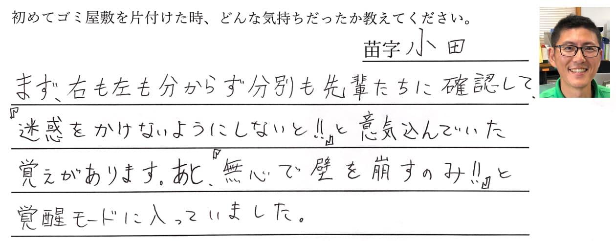 小田の回答、まず、右も左も分からず分別も先輩たちに確認して、「迷惑をかけないようにしないと!」と意気込んでいた覚えがあります。あと、「無心で壁を崩すのみ!」と覚醒モードに入っていました。
