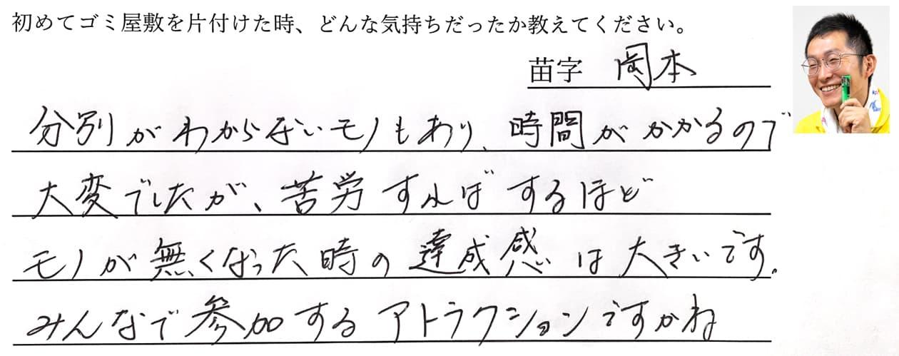 岡本の回答、分別がわからないモノもあり、時間がかかるので大変でしたが、苦労すればするほどモノが無くなった時の達成感は大きいです。みんなで参加するアトラクションですかね。
